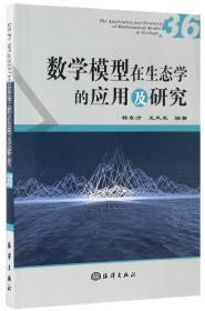 正版送书签qs~数学模型在生态学的应用及研究 9787502796785 杨东