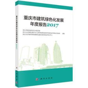重庆市建筑绿色化发展年度报告2017