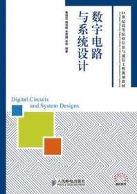 正版送书签qs~数字电路与系统设计 9787115377388 黄丽亚