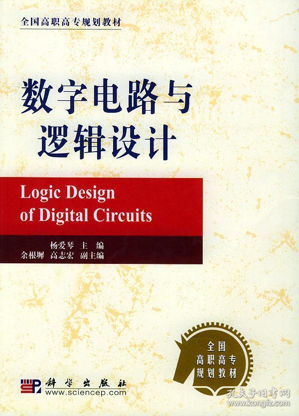 正版送书签qs~数字电路与逻辑设计(修订版) 9787030122278 杨爱