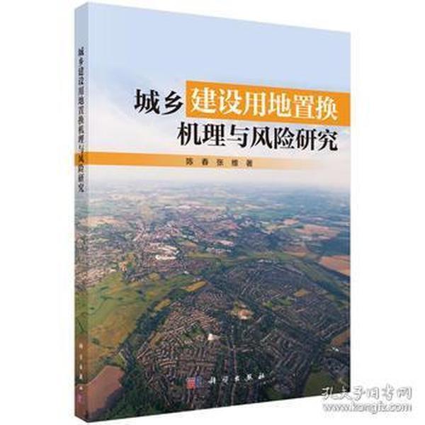 城乡建设用地置换机理与风险研究