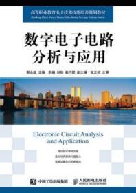正版送书签qs~数字电子电路分析与应用 9787115389893 谢永超