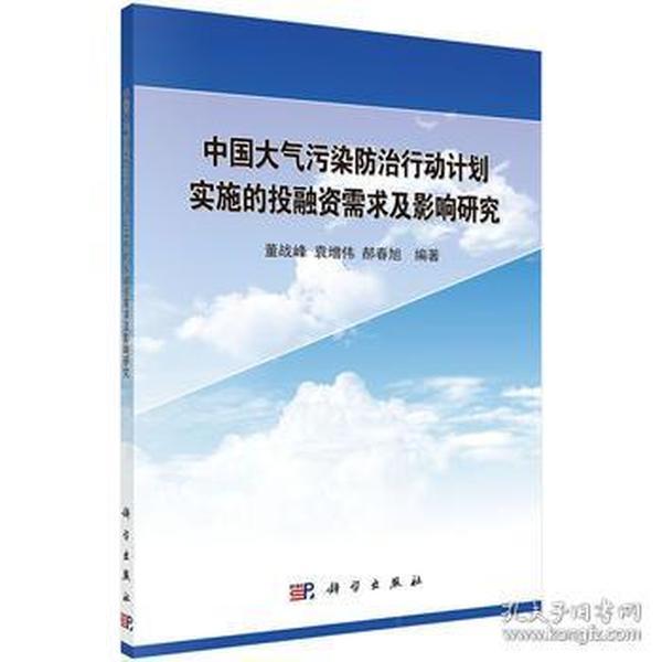 中国大气污染防治行动计划实施的投融资需求与影响