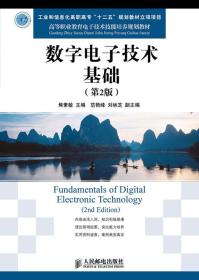 正版送书签qs~数字电子技术基础-(第2版) 9787115275233 焦素敏