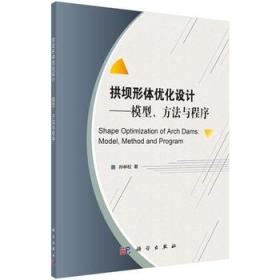拱坝体形优化设计——模型、方法与程序