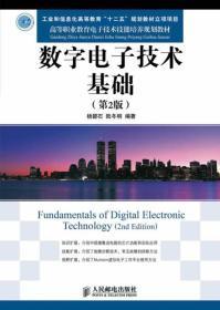 正版送书签qs~数字电子技术基础-(第2版) 9787115302342 杨碧石