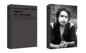 滚雷日志:鲍勃•迪伦的传奇巡演