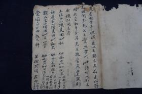 徽州文書,天平天國匪亂契約文書毀掉之后重新立的各種合同一冊