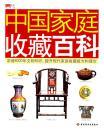 收藏馆---中国家庭收藏百科
