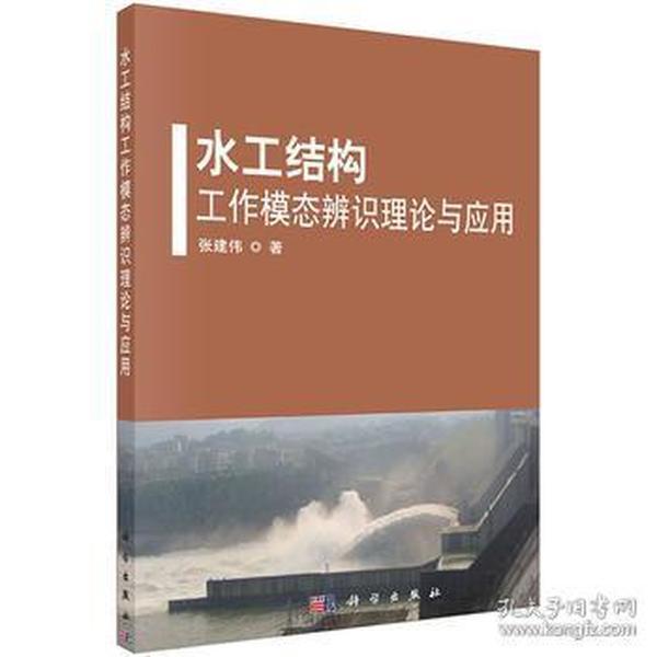 水工结构工作模态辨识理论与应用