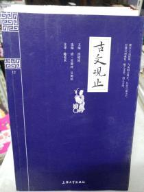 钟书国学精粹:古文观止