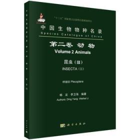 中国生物物种名录 第二卷 动物 昆虫(III) 襀翅目