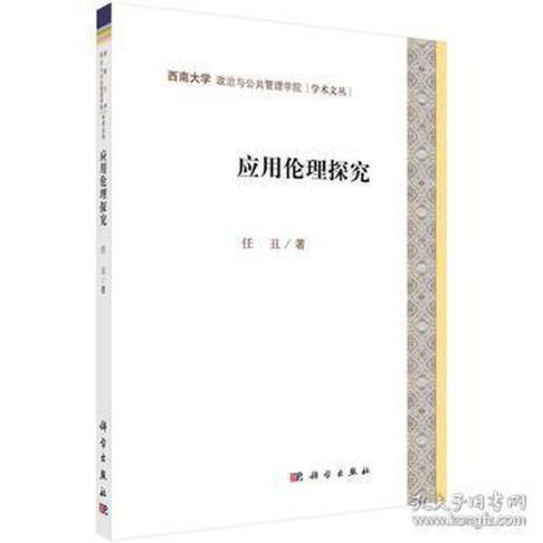 西南大学政治与公共管理学院学术文丛:应用伦理研究