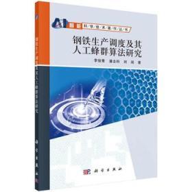 钢铁生产调度及其人工蜂群算法研究