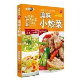 正版送书签ui~美味厨房(全彩版):美味小炒菜 9787510134944 美味