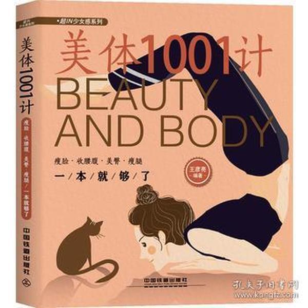 正版送书签ui~美体1001计:瘦脸收腰腹美臀瘦腿一本书就够
