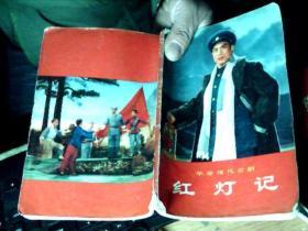 革命现代京剧----红灯记【70年1版1印、有多彩色图片】       3B