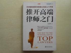 推开高端律师之门