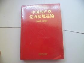 中国共产党党内法规选编(2007——2012)【未开封】