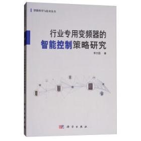 正版新书 行业专用变频器的智能控制策略研究 9787030565884 科学
