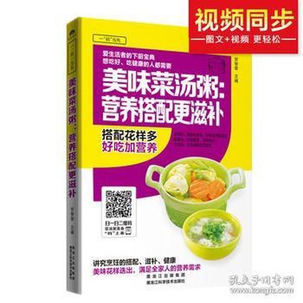 正版送书签ui~美味菜汤粥:营养搭配更滋补 9787538886269 甘智荣