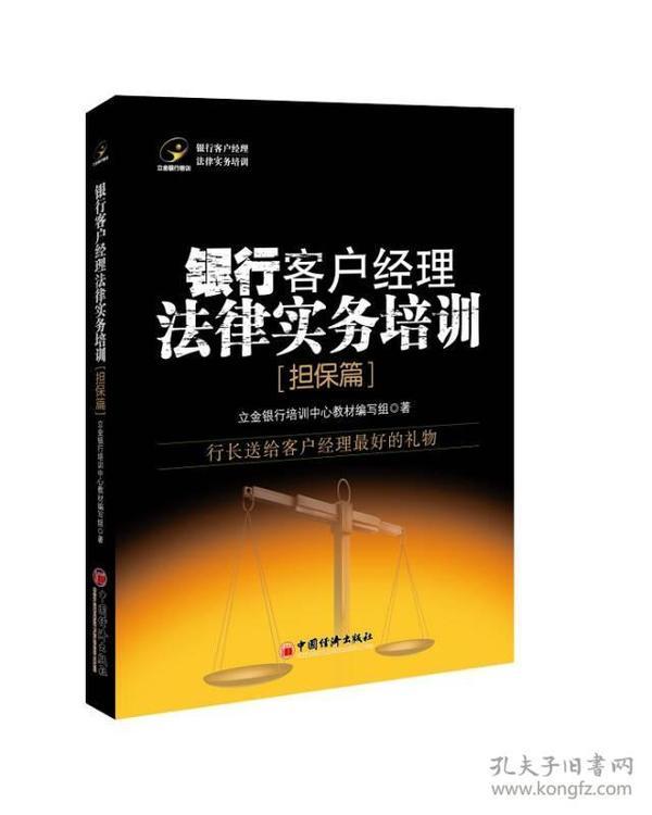 银行客户经理法律实务培训(担保篇)