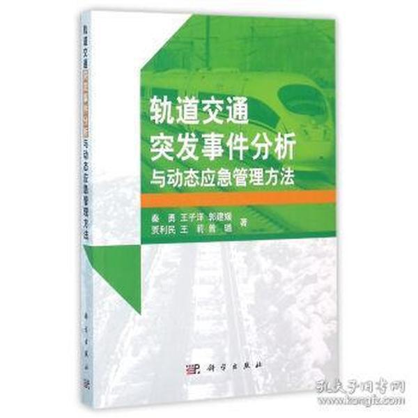 正版新书 轨道交通突发事件分析与动态应急管理方法 978703043026
