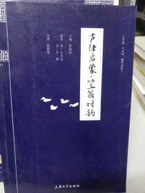 钟书国学精粹:声律启蒙笠翁对韵