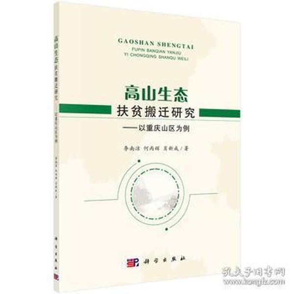 高山生态扶贫搬迁研究——以重庆山区为例