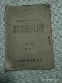 毛边抗战胶东区课本 历史课本(高级第四册)