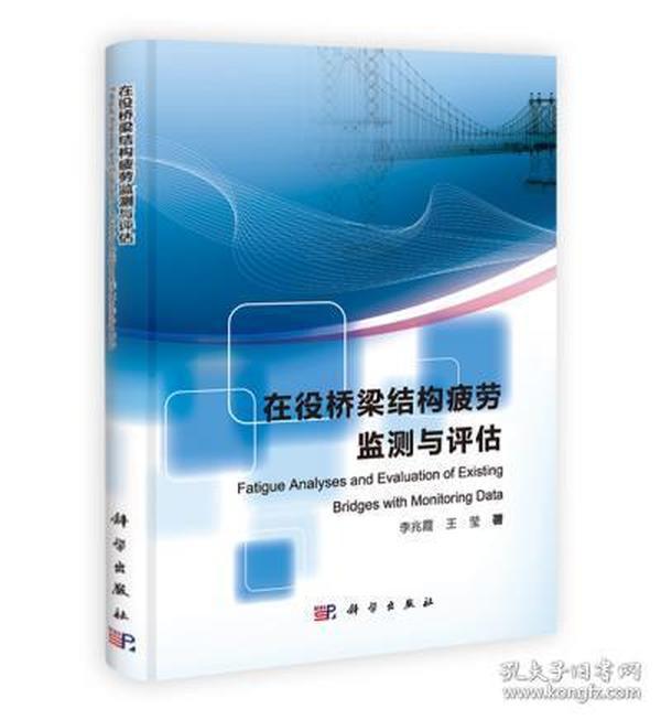 在役桥梁结构疲劳监测与评估