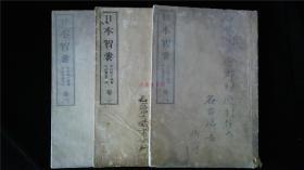 和刻本《日本智囊》3册全(前帙四卷),中村栗园著。精写刻。