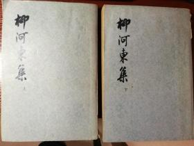 柳河东集,上下册,74年一版一印,品好,包邮