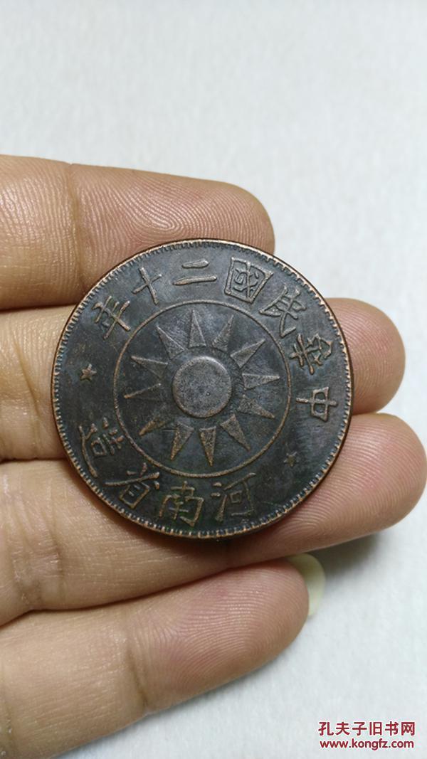 民国二十年 河南省 上星 五十文 铜板