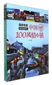 国家地理推荐旅游地:中国100风情小镇
