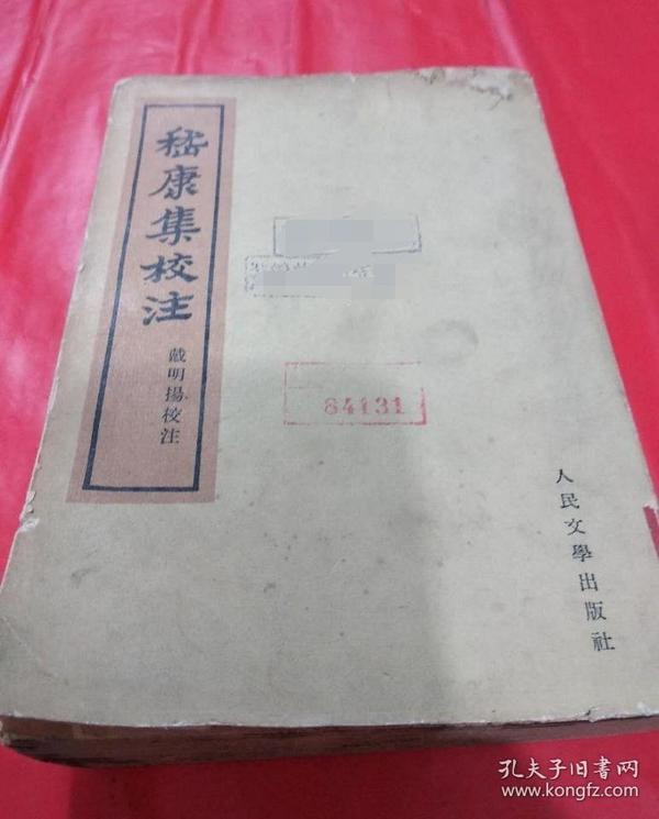 嵇康集校注 (1962年一版一印)