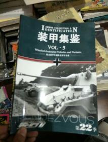 装甲集鉴VOL.5(轮式装甲车辆及变型车全集)
