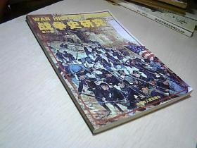 战争史研究(二)  第48册