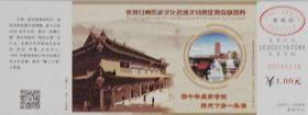 马片门票-甘肃张掖历史文化名城文物景区参观劵(天下第一大卧佛)早期1元劵