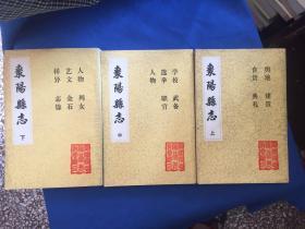 枣阳县志 【上中下册 竖版】