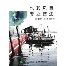 正版送书签qs~水彩风景专业技法 9787115371133 笠井一男