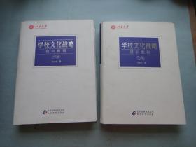 学校文化战略培训教程【全两册上下篇】