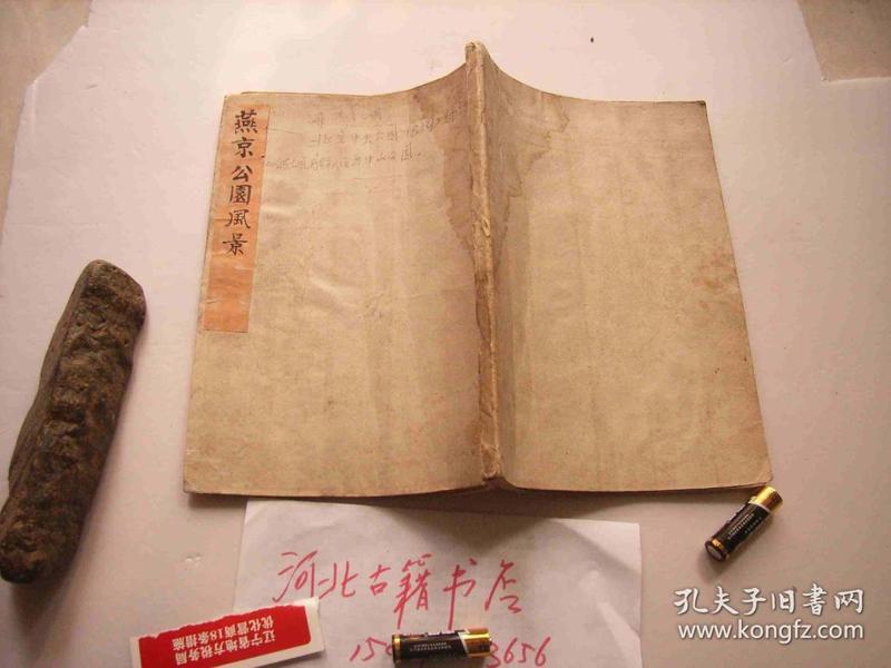 民国北京中央公园-北京中山公园前身-道林纸有风景照57幅