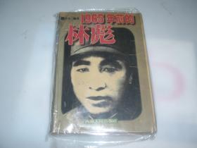 1965年前的林彪