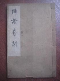 中医药秘验方类【辨证奇闻】下册,第7、8、9、10共四卷