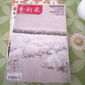 艺术家 2011(第430)