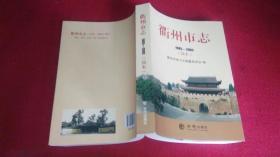 衢州市志1985--2005(简本)