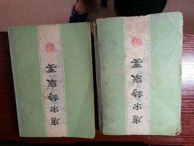 唐宋诗举要,上下册,78年一版一印,包邮寄