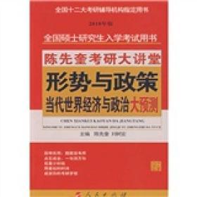 陈先奎考研大讲堂·形势与政策:当代世界经济与政治大预测(2010年版)