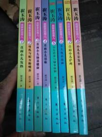 崔玉涛图解家庭育儿7本合售 1、2.3、4.5、6、7、8 【8本合售】